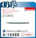 マキタ ブルポイント(六角シャンク) [ A-14489 ] 17×280mm / ハツリ・破砕用