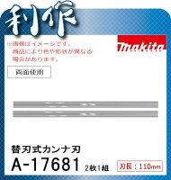 【マキタ】替刃式カンナ刃《A-17681》110mm/両面使用2枚1組