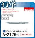 マキタ ブルポイント(六角シャンク) [ A-21266 ] 21×450mm / ハツリ・破砕用