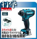 マキタ 充電式ドライバドリル (スライド式) [ DF031DSHX ] 10.8V(1.5Ah)セット品 / ドリルドライバー