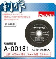 【マキタ】切断砥石(A36P)《A-00181》405×3mm/25枚入スタンダードタイプ鉄工用