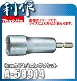 マキタ タフセミロングソケット [ A-58914 ] M5-8mm