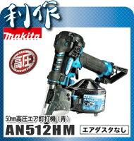 マキタ高圧エア釘打機[AN512HM]50mmエアダスタなし/釘打ち機