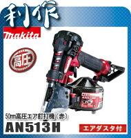 マキタ高圧エア釘打機[AN513H]50mm(赤」)エアダスタ付/釘打ち機