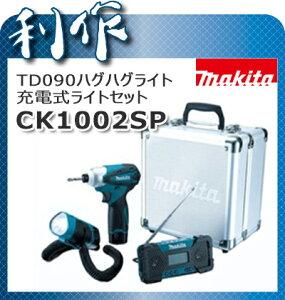 マキタ 充電式インパクトドライバハグハグライト充電式ラジオセット [ CK1002SP ] 10.8V(1.3Ah)セット品 / インパクトドライバー
