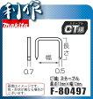 マキタ CT線ステープル [ F-80497/CT10ML ] 10×12mm / 201,600本(大箱) (小箱2,016本×100箱)