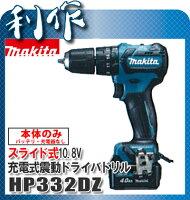 【マキタ】スライド式10.8V充電式震動ドライバドリル《HP332DZ》本体のみ