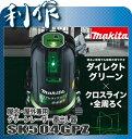 【マキタ】屋内・屋外兼用グリーンレーザー墨出し器《SK504GPZ》受光器・三脚別売