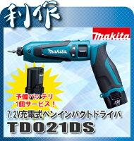 【マキタ】インパクトドライバー充電式7.2V《TD021DS(青)+BL7010》予備バッテリ1個(合計2個)付き!コードレスペンインパクトドライバーTD021DSmakita送料無料