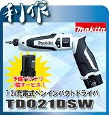 マキタ 充電式インパクトドライバ [ TD021DSW+BL7010 ] 7.2V(1.0Ah)セット品(白) / 予備バッテリ1個(合計2個)付 インパクトドライバー