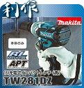 マキタ 充電式インパクトレンチ [ TW281DZ ] 18V本体のみ / (バッテリ、充電器なし)