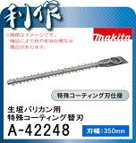 マキタ 生垣バリカン替刃 [ A-42248 ] 刃幅350mm / 特殊コーティング刃仕様