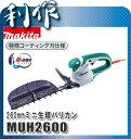 マキタ ミニ生垣バリカン 260mm [ MUH2600 ]...