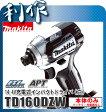 マキタ 充電式インパクトドライバ [ TD160DZW ] 14.4V本体のみ(白) / (バッテリ、充電器なし) インパクトドライバー