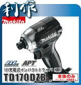 マキタ 充電式インパクトドライバ [ TD170DZB ] 18V本体のみ(黒) / (バッテリ、充電器なし) インパクトドライバー