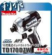マキタ 充電式インパクトドライバ [ TD170DZW ] 18V本体のみ(白) / (バッテリ、充電器なし) インパクトドライバー