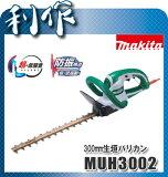 マキタ 生垣バリカン 300mm [ MUH3002 ] 100V