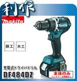 マキタ 充電式ドライバドリル [ DF484DZ ] 18V本体のみ(青)