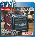 マキタ充電式スピーカー[MR200AR]10.8V〜18V本体のみ(オーセンティックレッド)/(バッテリ、充電器なし)スライドバッテリ対応