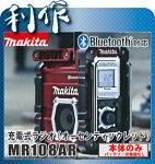 マキタ充電式ラジオ[MR108AR]7.2〜18V本体のみ(オーセンティックレッド)/(バッテリ、充電器なし)