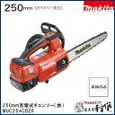 マキタ 充電式チェンソー 250mm [ MUC254CDZR ] 18V本体のみ(赤) / カービングバー仕様