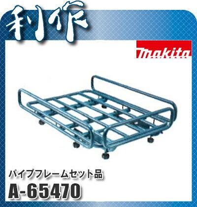 マキタバケットセット品[A-65486]