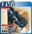 マキタ 65mm高圧エア釘打機 [ AN635HM ] (青) エアダスタ付き