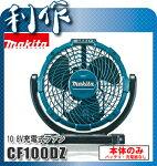 【マキタ】充電式ファン《CF100DZ》10.8V本体のみ/(バッテリ、充電器なし)