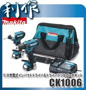 マキタ充電式インパクトドライバ&ドライバドリルコンボキット[CK1006]10.8V(1.5Ah)セット品