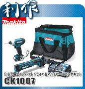 マキタ充電式インパクトドライバ&マルチツールコンボキット[CK1007]10.8V(1.5Ah)セット品