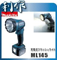 マキタ充電式フラッシュライト[ML145]14.45V本体のみ/(バッテリ、充電器なし)