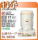 コロナ 石油ストーブ [ SL-6616 ] / 遠赤外線 SL-66H CORONA