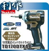 マキタ充電式インパクトドライバ[TD170DTXAB]18V(5.0Ah)セット品(オーセンティックブラウン)/限定色