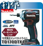 マキタ充電式インパクトドライバ[TD170DTXAR]18V(5.0Ah)セット品(オーセンティックレッド)/限定色