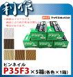 マックス 各色1箱の5色セットで!!ピンネイル [ P35F3×5箱(各色1箱) ] 足長35mm 線径0.6mm 3000本入×5箱