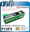 マックス ピンネイル [ P15F3 ] ライトベージュ / 足長15mm 線径0.6mm 3000本入