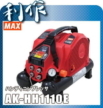 【マックス】 高圧エアーコンプレッサ 《 AK-HH1110E 》8L 高圧専用