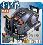 マックスエアコンプレッサーAK-HL1270E(クールグレー)高圧/常圧45気圧