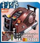 マックスエアコンプレッサー[AK-HL1270E(マイスターレッド)]高圧/常圧45気圧/限定色