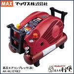 マックスエアコンプレッサー[AK-HL1270E2(赤)]高圧/常圧11L45気圧