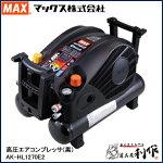 マックスエアコンプレッサー[AK-HL1270E2(黒)]高圧/常圧11L45気圧