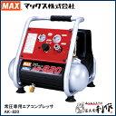 マックス 常圧専用エアコンプレッサ [ AK820 ]