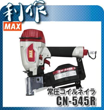 マックス 常圧コイルネイラ [ CN-545R ] 釘打ち機 釘打機