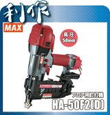 マックス高圧ステープル用エアネイラ フロア用釘打機 《 HA-50F2(D) 》