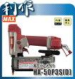 【マックス】高圧ピンネイラ 《 HA-50P3S(D) 》フリープラグ仕様
