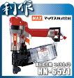 マックス高圧釘打機 接合金物用 《 HN-65Z1 》