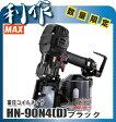 マックス 高圧釘打機 スーパーネイラ [ HN-90N4(D)(ブラック) ] 限定カラー