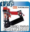 マックス高圧ブラッドネイラ 釘打機 《 HS-50A/KB50TO 》