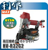 マックス 高圧接続ターボドライバ [ HV-R32G2 ]