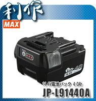 マックス14.4Vリチウムイオンバッテリ電池パック[JP-L91440A]4.0Ah